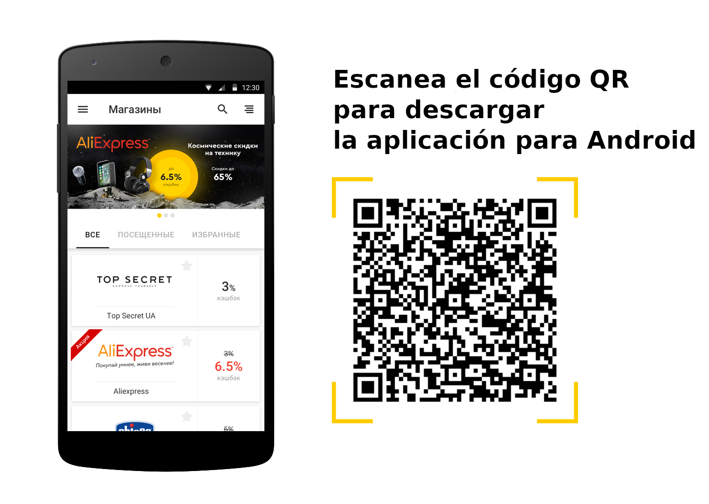 qr_code_android_es.png