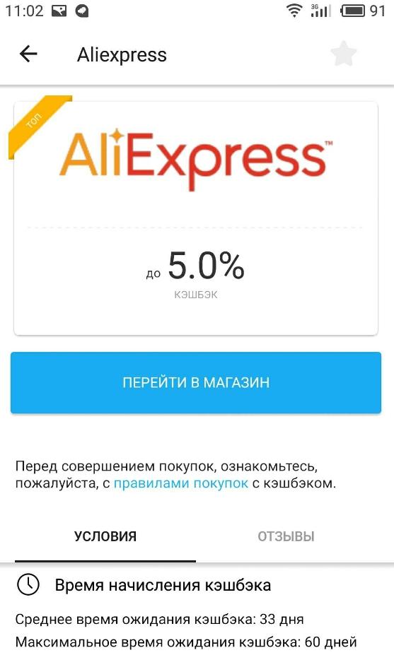 Кэшбэк алиэкспресс через мобильное приложение dreamhost price